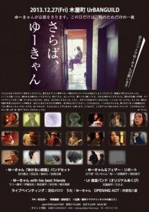 京都を去るゆーきゃんの送別会、〈さらば、ゆーきゃん〉開催