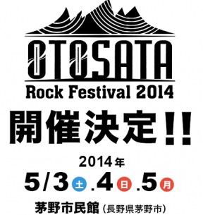 長野で開催の〈OTOSATA ROCK FESTIVAL〉にthe telephones、トクマル、THE NOVEMBERSら