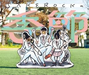 SAKEROCK、ベスト盤詳細発表「Emerald Music」MVも公開