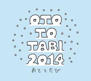 〈OTO TO TABI 2014〉最終発表で田渕ひさ子、Kidori Kidori、Predawnら
