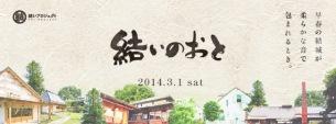 茨城県結城市の酒蔵などを舞台にしたイベント〈YUI NOTE~結いのおと~〉にKeishi Tanaka、蜜ら