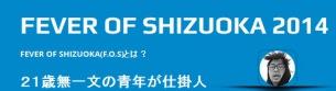 """""""21歳無一文の主催者""""が開催する〈FEVER OF SHIZUOKA 2014〉が話題に"""
