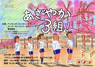 「力強いメロディーと日本語詞」を掲げる3バンド、ペネムズ、青空教室、SGGKが共演