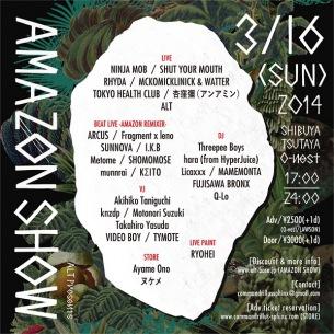 『AMAZON REMIX & INST』のリリースパーティ〈AMAZON SHOW〉開催