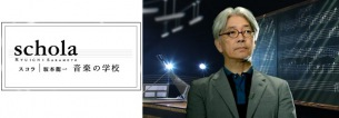『スコラ 坂本龍一 音楽の学校』13日から「20世紀の音楽編」を放送