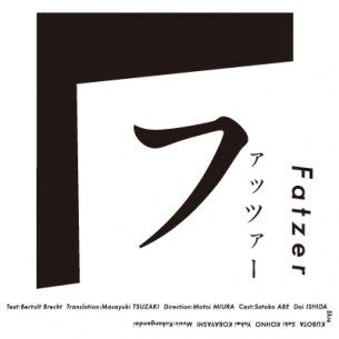 空間現代が音楽を担当する、地点『ファッツァー』26日から公演開始