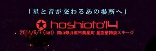 〈hoshioto'14〉第3弾でアシガル、ENTHRALLS、それでも世界が、toconoma、松井省悟ら10組追加