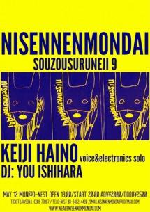 にせんねんもんだい主催イベント〈souzousuruneji 9〉に灰野敬二、DJに石原洋
