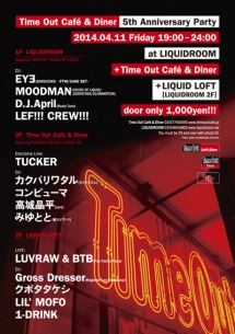 EYヨのジューク・セットにLEF!!! CREW!!!、高城晶平(cero) などが出演! Time Out Cafe&Dinerの5周年!