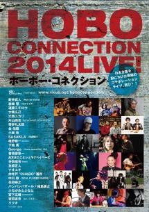 〈ホーボー・スペシャル〉ミチロウ、奇妙、曽我部、小坂忠を迎え渋谷クアトロで開催