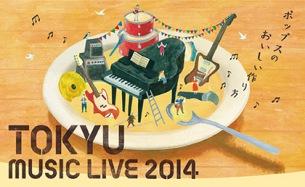 豪華無料イベント〈TOKYU MUSIC LIVE2014〉に矢野顕子、細野晴臣、岸田繁ら登場