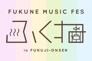 岐阜の温泉地で行われる〈FUKUNE MUSIC FES〉、第3弾でbonobos、ザ・なつやすみバンドなど発表