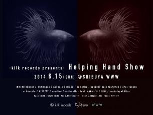 kilk records主催、スペシャル・ライヴ〈helping hand show〉開催決定