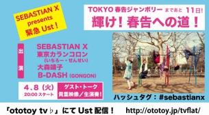 SEBASTIAN XがOTOTOYで緊急春告特番! カランコロン、B-DASH、大森靖子も登場