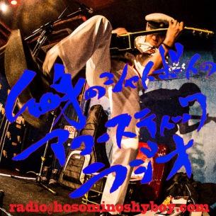 『細身のシャイボーイのアコースティックラジオ』本日スタート