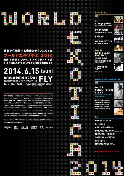 徳島発の音楽フェス〈WORLD EXOTICA 2014〉開催決定