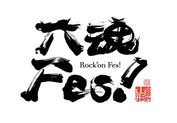 山形市で開催される〈六魂Fes!〉に石井竜也、華原朋美、PUFFYら