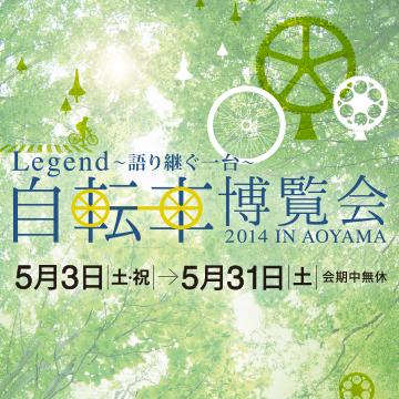 〈自転車博覧会2014〉忌野清志郎の愛車を展示―たまらんニュース