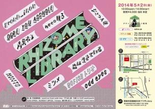 オウガ、青葉市子、ミツメら出演、図書施設での音楽フェス開催