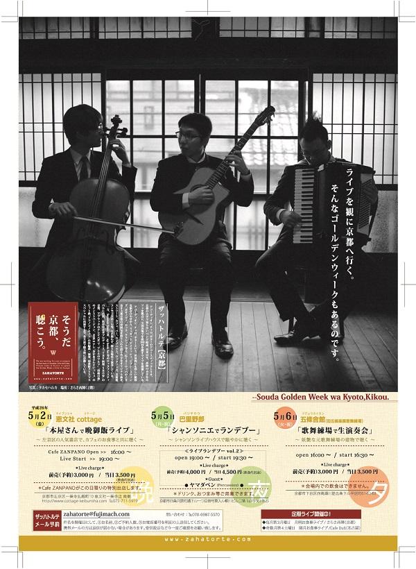 ザッハトルテ、GWに〈そうだ 京都、聴こう〉開催