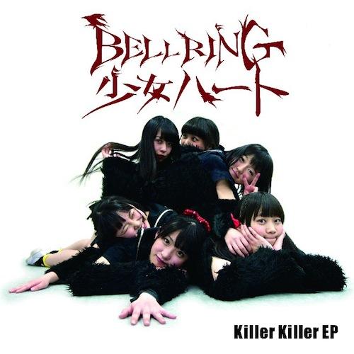 BELLRING少女ハート、2014年初EPを本日緊急リリース