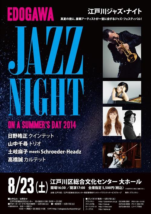 この夏イチの粋なイベント〈江戸川ジャズ・ナイト〉開催決定