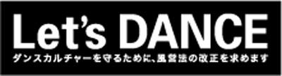 大阪NOONの元経営者に風営法違反罪裁判で無罪判決