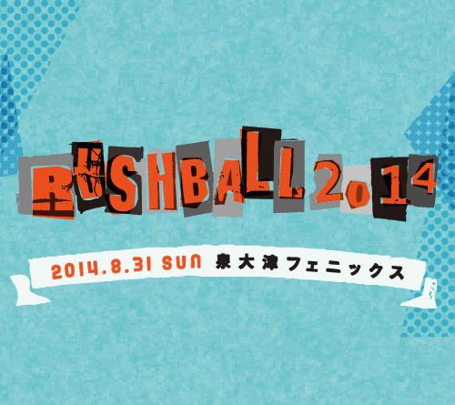〈RUSH BALL 2014〉第1弾でSiM、バンアパ、TOTALFATの出演決定