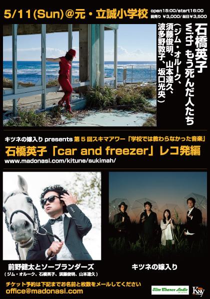 第5回スキマアワー〈石橋英子『car and freezer』レコ発編〉開催決定