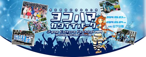 GWの目玉〈ヨコハマ カワイイパーク〉でんぱ組.inc、妄キャリ、アローディア、PASSPO☆らを迎え開催