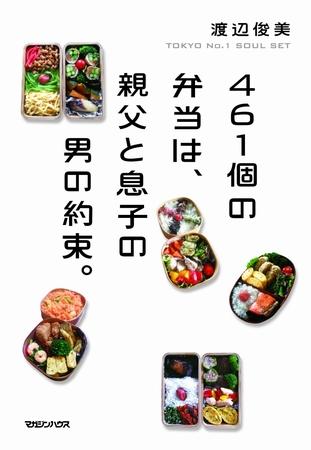 渡辺俊美による「お弁当エッセイ」発売