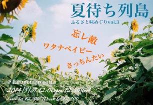 子連れ歓迎! モナレコ〈夏待ち列島ふるさと味めぐりvol.3〉にワタナベイビー出演