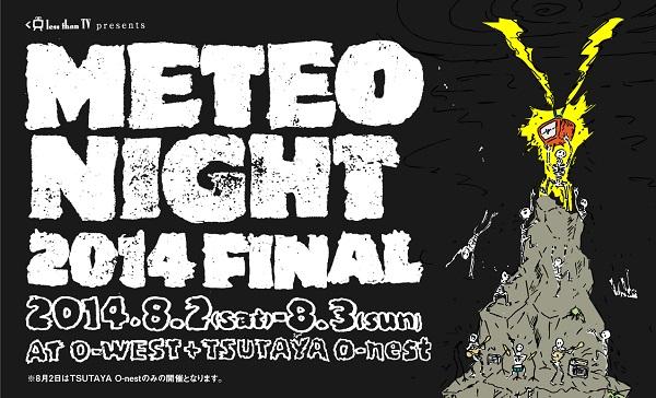 これで最後!〈METEO NIGHT 2014 FINAL〉開催決定