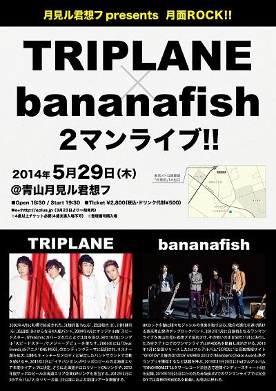 bananafish、月見ル君想フでTRIPLANEと2マン・ライヴ開催