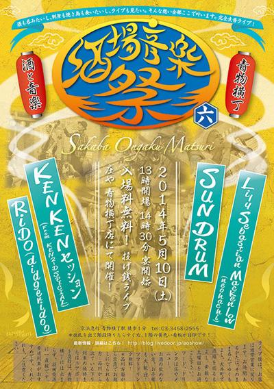 居酒屋庄屋でライヴ・イヴェント?——明日(5/10)開催〈酒場音楽祭vol.6〉