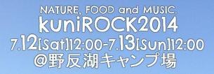 群馬の雄大な自然と共に音楽を楽しむフェス〈kuniROCK2014〉開催