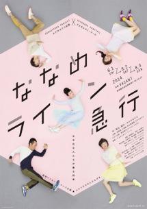 ホナガヨウコ企画の新作公演〈ななめライン急行〉が8月に開催、音楽はさよポニが担当