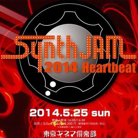シンセ×キネマ倶楽部〈SynthJAM 2014 Heartbeat〉開催