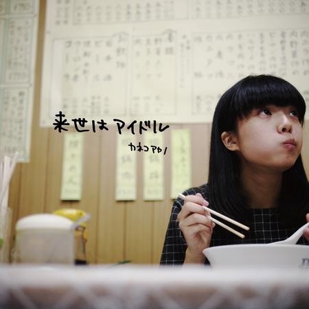 生まれる時代を間違えた? 21歳女性SSWカネコアヤノ、全国デビュー