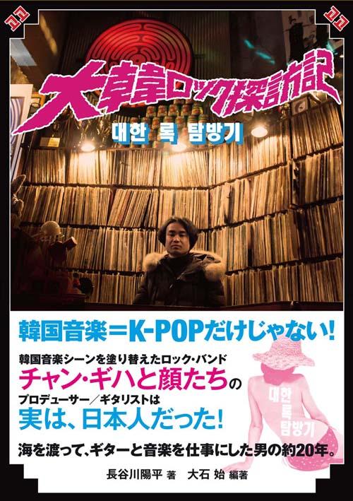 最も近い国の、僕らが知らないロックの話――『大韓ロック探訪記』発売される