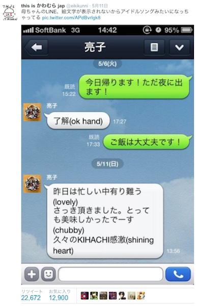 THIS IS JAPANメンバーのほっこりツイートが20000RTを記録――えもふわにゅうす
