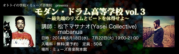 オトトイの学校「モダン・ドラム高等学校vol.3」mabanua、松下マサナオを迎え開催