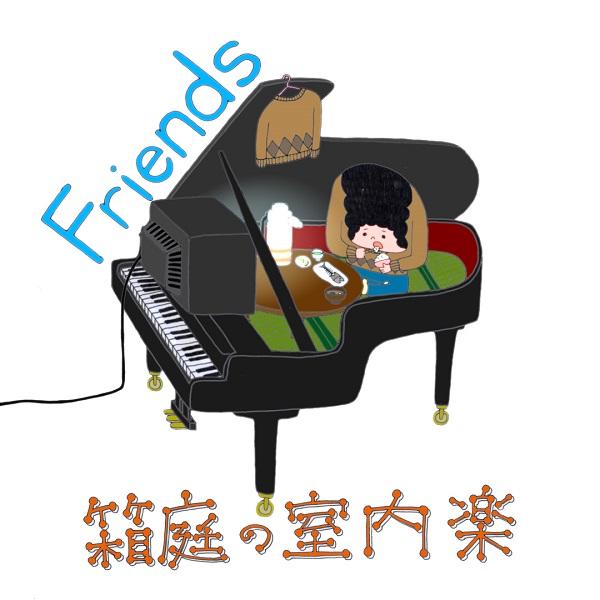 箱庭の室内楽、約2年ぶりの新作『Friends』をリリース