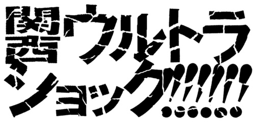 関西地下シーンがまるごと東京に殴り込み〈関西ウルトラショック!!!!!!〉開催