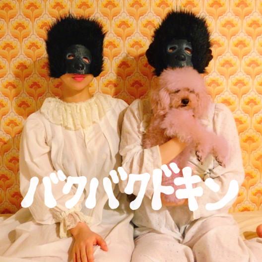 「バクバクドキン」デビュー作を6月20日に発売