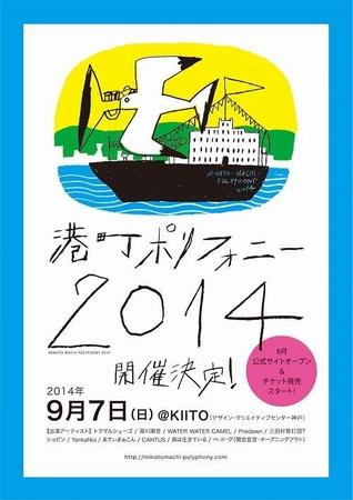 神戸開催の〈港町ポリフォニー2014〉にトクマル、湯川潮音、Predawnら