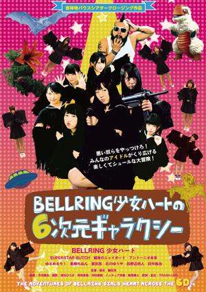 ベルハー主演映画『BELLRING少女ハートの6次元ギャラクシー』公開中! イベントも決定