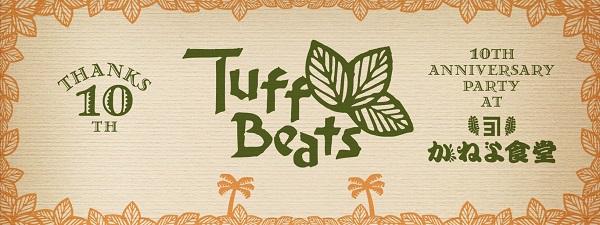 タフビーツが海辺のレストラン「かねよ食堂」で10周年パーティーを開催