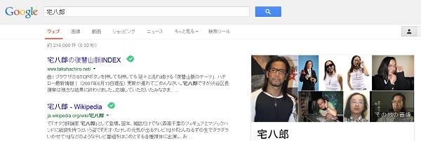 Google先生、EXILEリーダーHIROと宅八郎を間違える