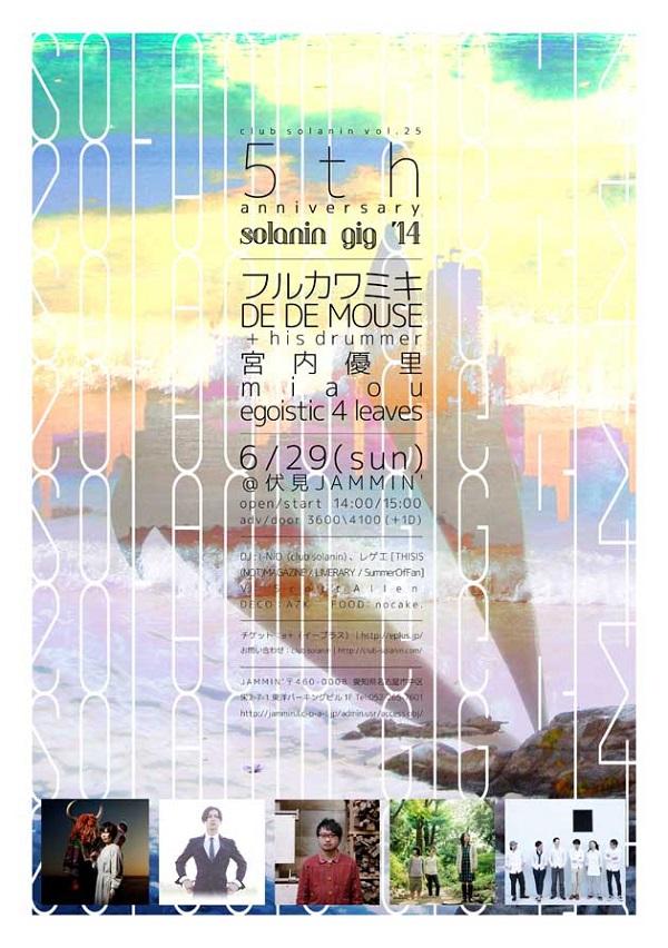 club solanin5周年企画にフルカワミキ、DE DE MOUSE、宮内優里、miaouら出演